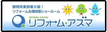 リフォーム&増改築ショールーム 静岡県沼津市 リフォーム・アズマ
