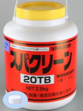 スパクリーン20TB (ジクロロイソシアヌル酸ナトリウム)