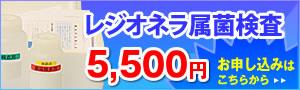 レジオネラ属菌検査5,500円 お申し込みはこちら