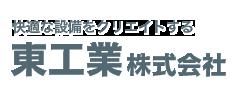 東工業株式会社