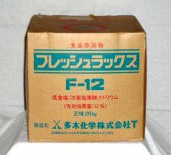 フレッシュラックス F-12